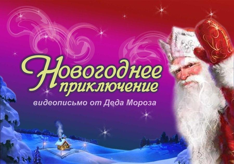 Поздравления новогодние от деда мороза